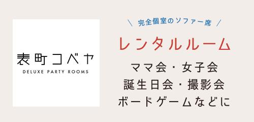 ママ会・女子会・誕生日会・撮影会・ボードゲームなどに 表町コベヤ レンタルスペース/レンタルルーム